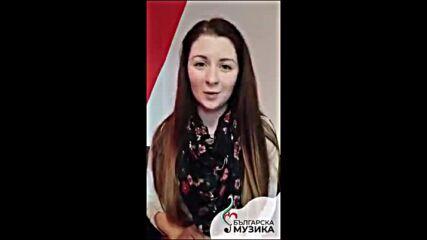 Стелияна Христова в подкрепа на Кампанията за Повече Българска Музика в Ефир