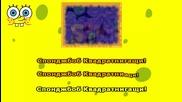 Кой Иска Да Попее?: Spongebob Squarepants - Spongebob Squarepants (спонджбоб Квадратнигащи) - Част 1