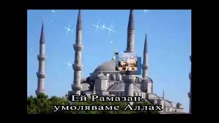 Месец Рамазан - Мухамед Камбер част 3