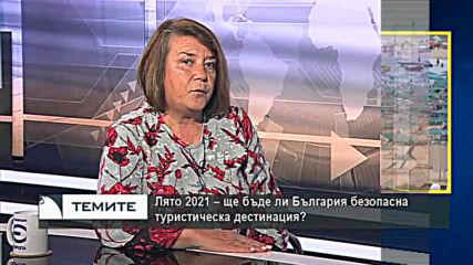 Анелия Крушкова: България трябва да обяви на всички, че е сигурна туристическа дестинация