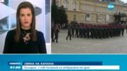 СМАЯНА НА КАРАУЛА: България – с нов началник на отбраната