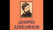 Димчо Дебелянов - Помниш ли, помниш ли тихия двор