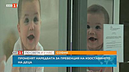 Социалният работник Десислава Илиева - за работата по превенция на изоставянето на деца
