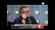 Ани Хоанг и Люси Иларионов в Карбовки Директно - 19.05.2012