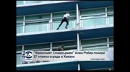 Френският спайдърмен Ален Робер покори 27-етажна сграда в Хавана