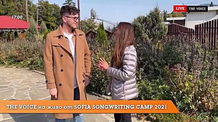 THE VOICE на живо от SOFIA SONGWRITING CAMP 2021: Витали Езекиев след 3 дни усилена работа [06/D3]