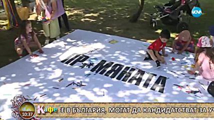 Инициативата ПРОМЯНАТА в парк Гео Милев в Деня на детето