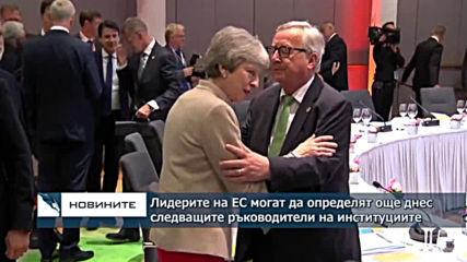 Лидерите на ЕС могат да определят още тази вечер следващите ръководители на европейските институции