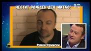 Честит рожден ден на Димитър Рачков - Господари на ефира (18.09.2014)