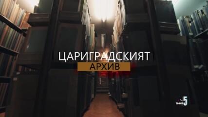 5 минути София - Цариградският архив на НБКМ