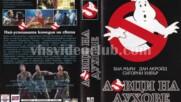 Ловци на духове (синхронен екип 1, първи войс-овър дублаж на БНТ Канал 1, 1993 г.) (запис)