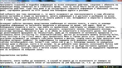Инсталиране на програмата irejecttrash - срещу изскачащи прозорци и реклами