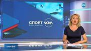 Спортни новини (09.08.2018 - централна)