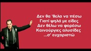 Превод - Василис Карас - Не ме обичай - Mi m'agapas