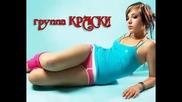 * Руска Денс * Группа Краски - Девочке 15 лет