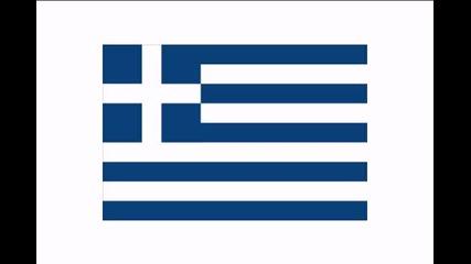 Ето това е гръцкото !!!!!!!!!!!!!!!!!!!!mpougas - Sikw xorepse koukli mou