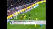 """""""Барселона"""" обърна """"Виляреал"""" с 3:2"""