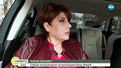 """""""Карай направо"""" в аванс: Говори министърът на културата Боил Банов"""