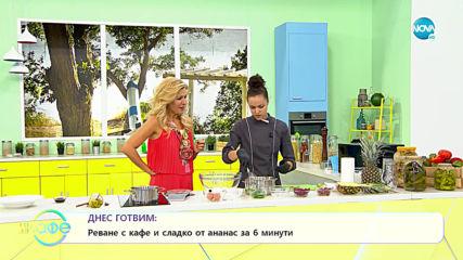 Днес готвим: Реване с кафе и сладко от ананас за 6 минути - На кафе (12.09.2019)
