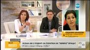 """Арнаудова: Писмото за """"Химко"""" е съшито с бели конци"""