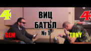 ВИЦ БАТЪЛ №1 - GEM VS TONY✔