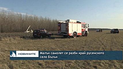 Малък самолет се разби край русенското село Бъзън