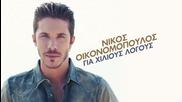 Nikos Ikonomopoulos - Na Min Tolmisis Posveteno M