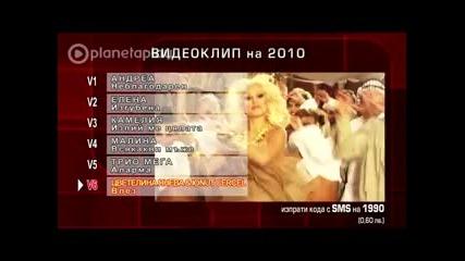 Годишни музикални награди на Тв Планета /видеоклип На 2010г./