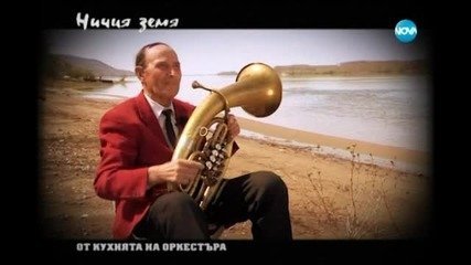 Оркестър за сватби и погребения - Ничия земя (02.05.2015г.)
