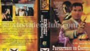 Разчистване на сметки по Тексаски (синхронен екип, дублаж на Топ Видео Рекърдс 1997 г.) (запис)