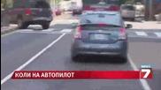 Пускат пробно коли на автопилот в Сащ
