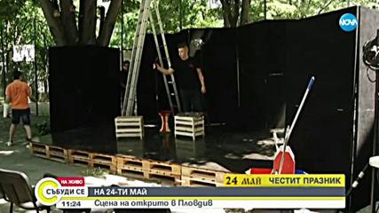 Театър на открито в Пловдив навръх 24 май