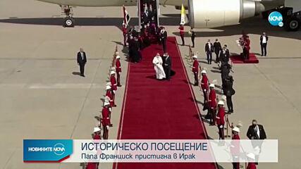 ИСТОРИЧЕСКО ПОСЕЩЕНИЕ: Папа Франциск пристигна в Ирак