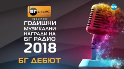 """БГ Дебют 2018"" - Papi Hans"