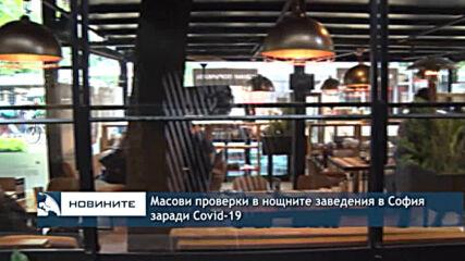 Масови проверки в нощните заведения в София заради Covid-19