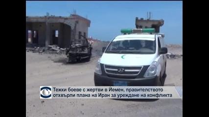 Тежки боеве с жертви в Йемен, правителството отхвърли плана на Иран за уреждане на конфликта