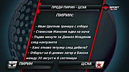 Преди Пирин - ЦСКА