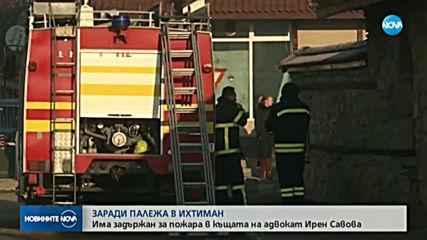 Задържаха 35-годишен мъж за палежа в къщата на Ирен Савова