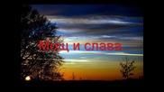 Песен от филма - Шатовалон