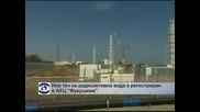 """Нов теч на радиоактивна вода от АЕЦ """"Фукушима-1"""""""