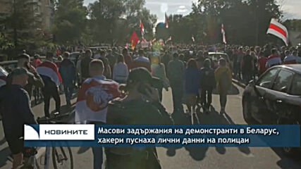 Масови задържания на демонстранти в Беларус, хакери пуснаха лични данни на полицаи