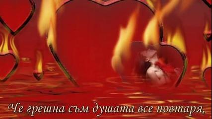 Любов, единствена и грешна
