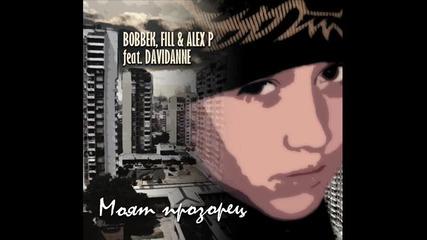 Bobbek, Fil & Alex P ft. Davidanne - Моят Прозорец