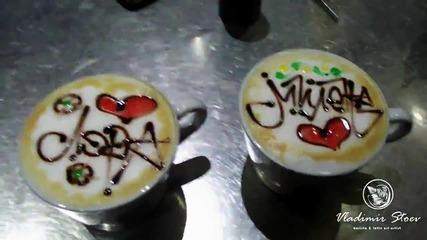 Това е да имаш късмет . Моето кафе с твоето име :)