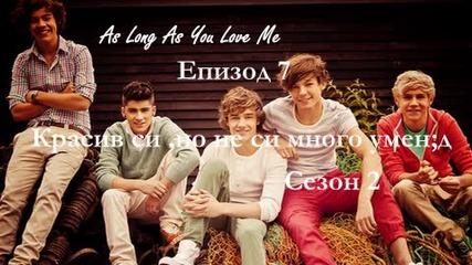 As Long As You Love Me. Седми епизод.