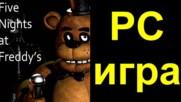Играта Five Nights at Freddy's накара biggeorge да пищи като малко момиченце :D
