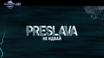 Преслава - Не идвай, 2019
