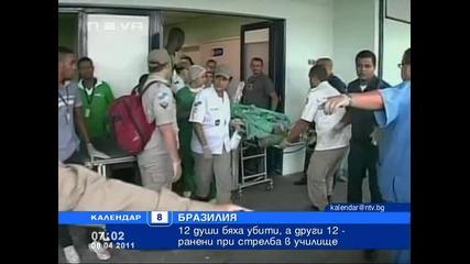 Мъж уби 12 души в училище в Бразилия