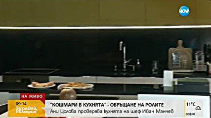 Ани Цолова инспектира кухнята на шеф Манчев