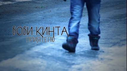 Боби Кинта - Приятелю (zanimation/official video 2013)